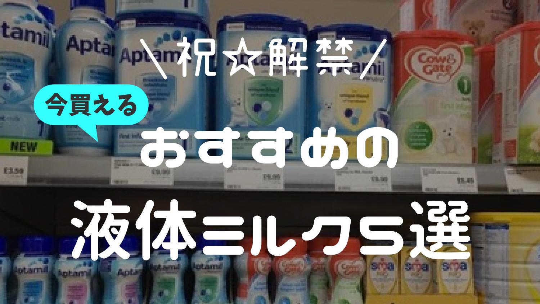乳児用液体ミルク購入方法とおすすめ