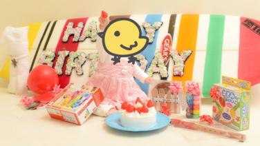 1歳誕生日プレゼント