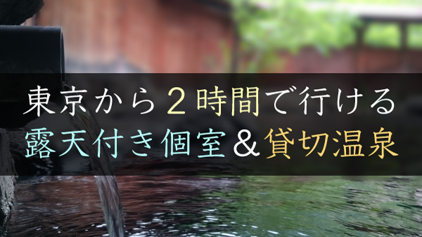 東京から2時間で行ける貸切温泉