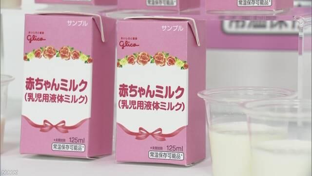 江崎グリコの液体ミルクサンプル